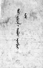 [Unidentified Manchu text]