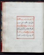 Hikayat Sitti Fatimah berkahwin dengan 'Ali