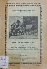 Tibetan second book