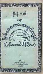 Myan-ma sagà ahpwín kyàn