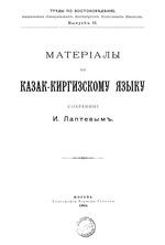 Матеріалы по казак-киргизскому языку собранные