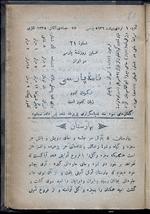 نامۀ پارسى