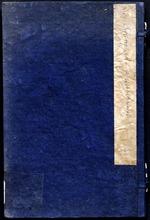 聖諭廣訓 (single page version)