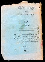Fatma Âliye Hanım, yahut, Bir muharrire-yi Osmaniyenin neş'eti
