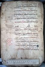 [Qur'an annotated in Old Kanembu] : Kano manuscript