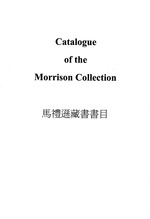 Catalogue of the Morrison collection of Chinese books