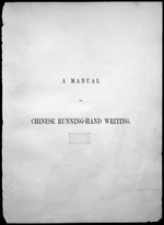 A manual of Chinese running hand-writing, especially as it is used in Japan