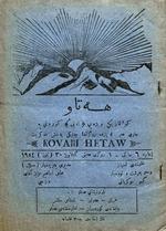 Kōwar ī Hatāw