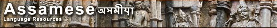 Assamese Language Resources