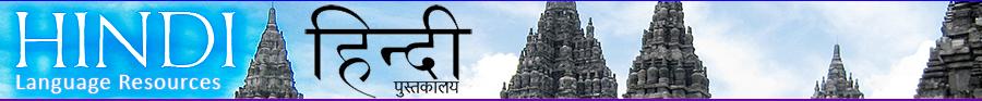 Hindi Resources