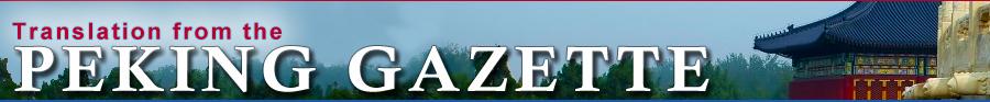 Peking Gazette translations